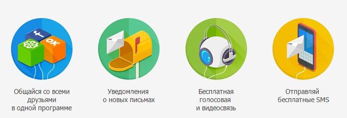 Мобильный Агент Mail Ru
