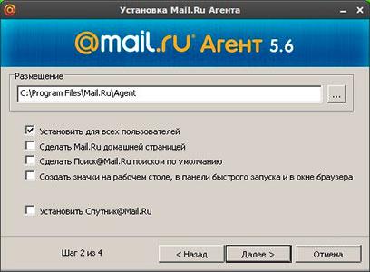 Майл Агент для Linux