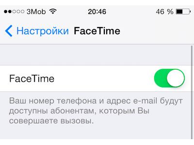 Как настроить FaceTime самостоятельно