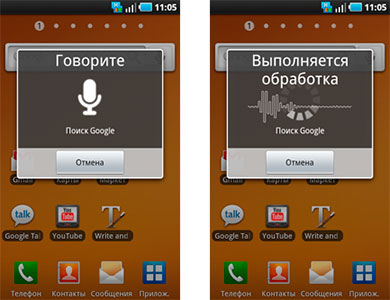 Google Voice Search Android версия скачать бесплатно