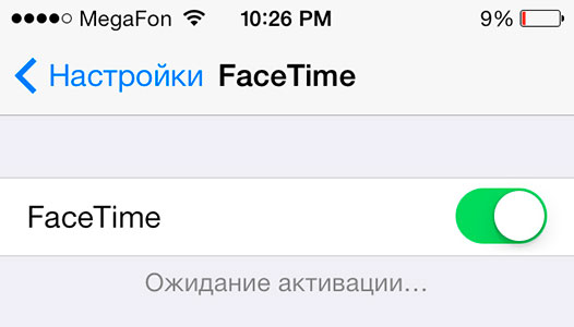Плата за активацию Imessage FaceTime