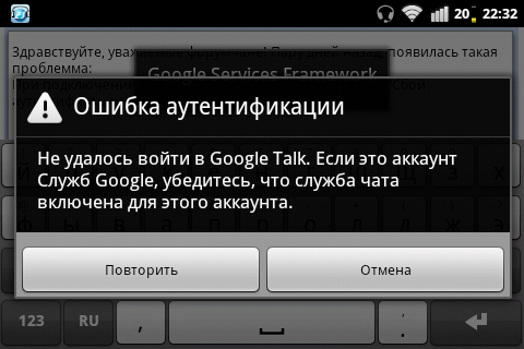 Сбой аутентификации Google Talk на Android
