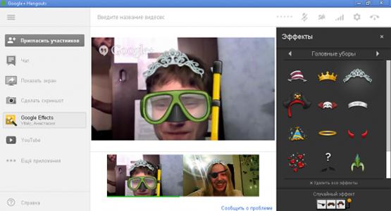 Google Hangouts скачать бесплатно