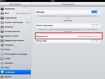 Как подключить Imessage на свой телефон