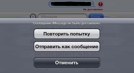 Если не работает iMessage
