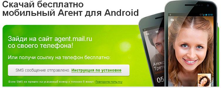 Скачать Майл Агент для андроид бесплатно