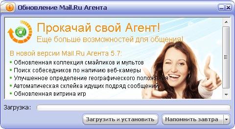 Как обновить Агент Mail Ru на компьютере или телефоне