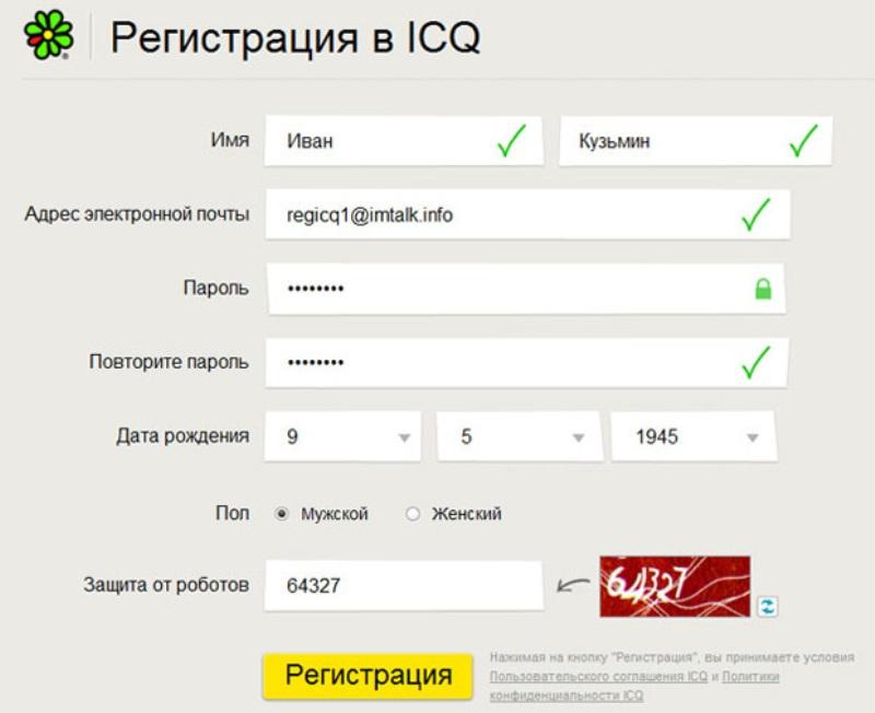как зарегистрироваться в ICQ