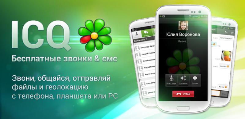 скачать icq, скачать аську на android телефон бесплатно