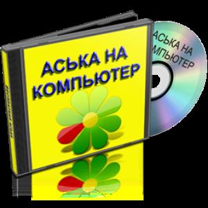 Скачать Аську (ICQ) на компьютер бесплатно