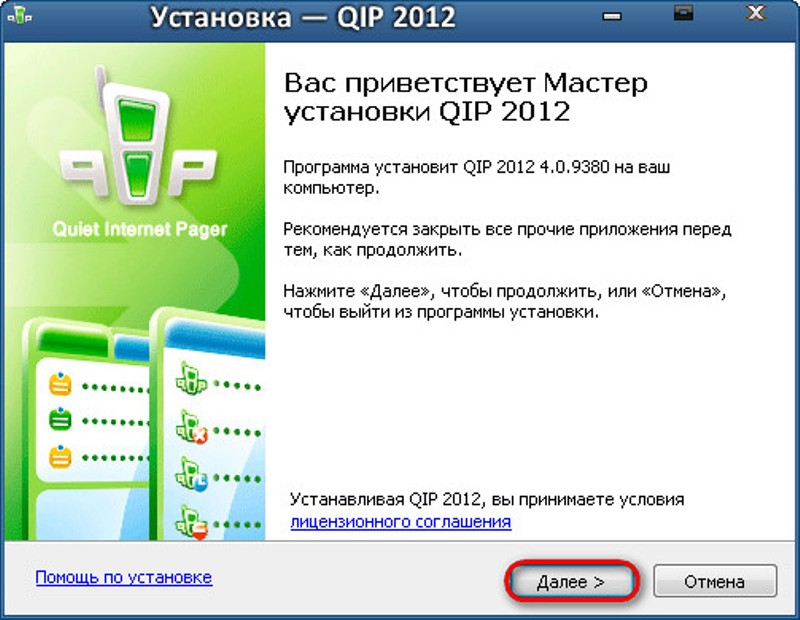 Qip 2012 скачать бесплатно русская версия