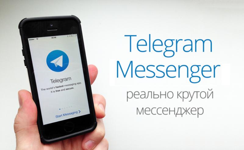Скачать Телеграмм Messenger бесплатно