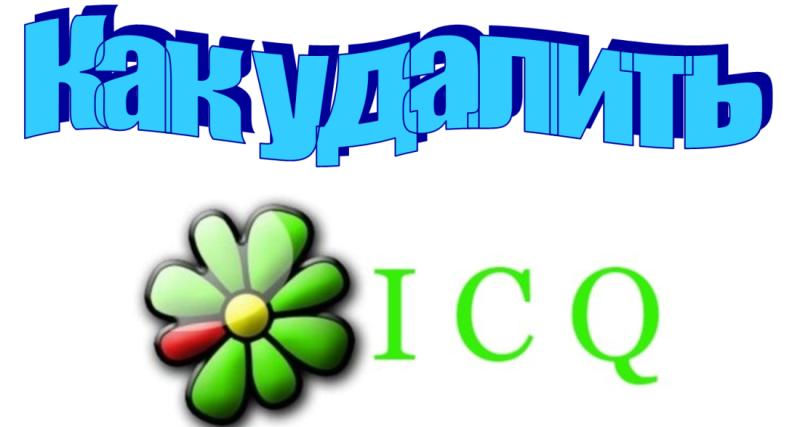 как удалить аккаунт ICQ