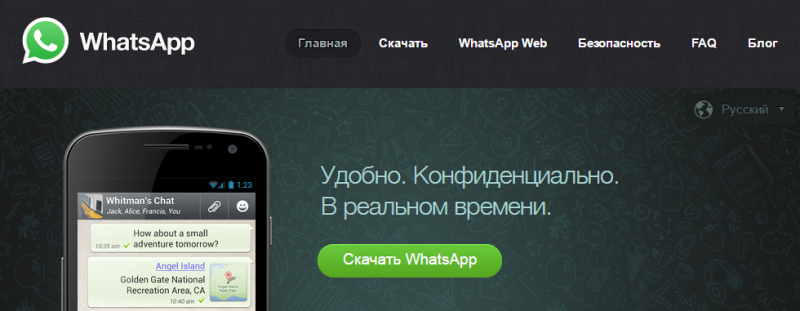 вацап официальный сайт