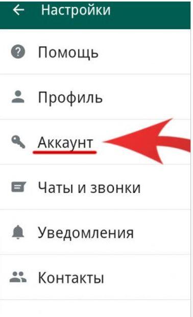 Заходим в настройки аккаунта WhatsApp