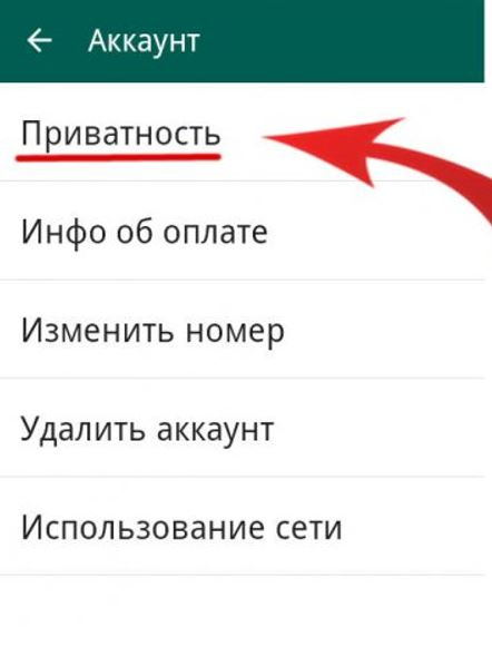 Открываем настройки приватности WhatsApp
