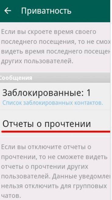 отключаем уведомления о прочтении сообщений WhatsApp