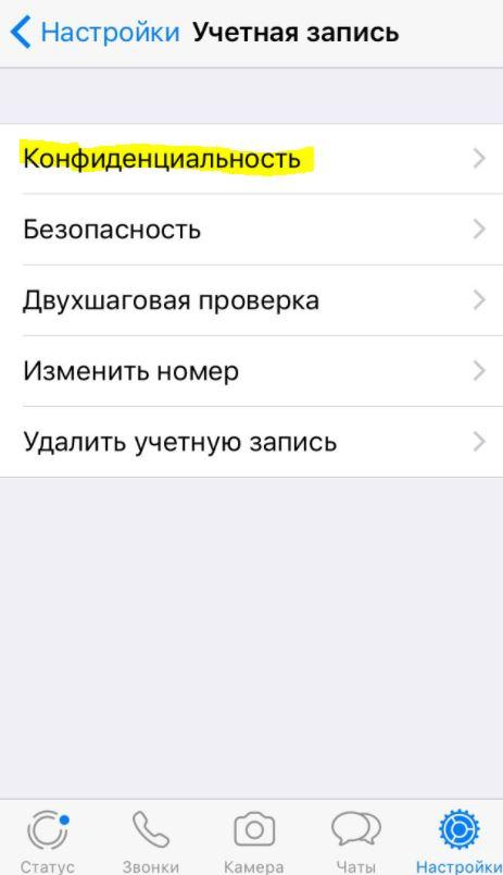 Открываем настройки конфиденциальности WhatsApp