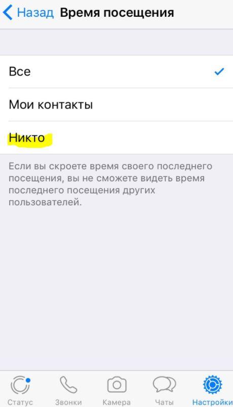 Изменяем настройки конфиденциальности WhatsApp