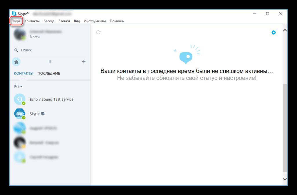 Главное окно скайп