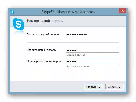 Скайп смена пароля