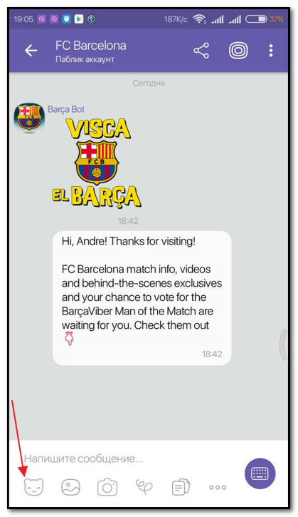 Чат паблика Барселона Viber