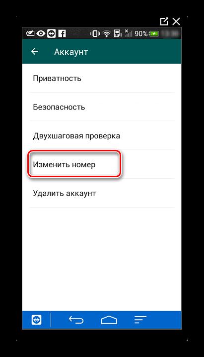 Действие изменить номер в WhatsApp