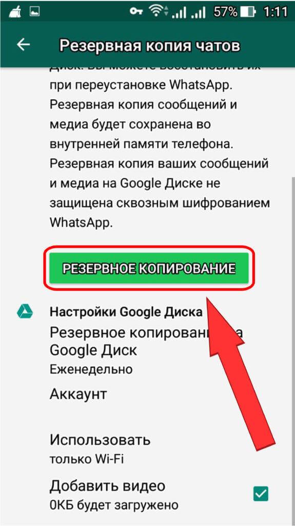 Делаем резервное копирование файлов WhatsApp на Google Диск