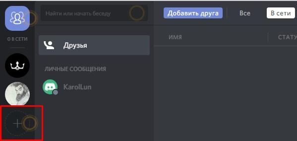 Добавление нового сервера Discord