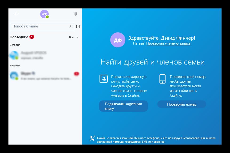 Главное окно программы Скайп, установленной из Магазина.