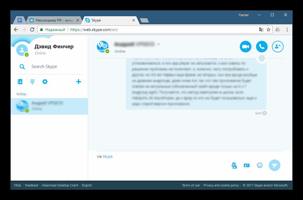 Интерфейс веб-версии Skype