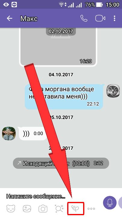 Ищем значок для открытия Дудл в Вибер на андроиде