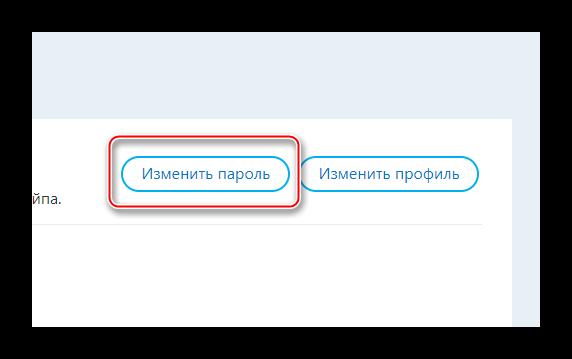 Изменить пароль скайп