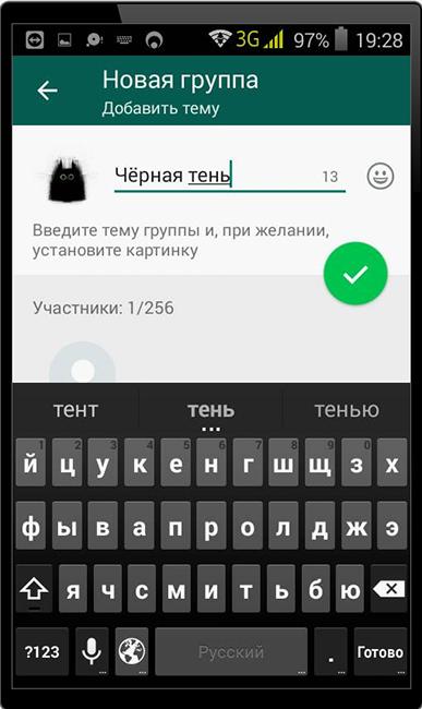 Наименование группы WhatsApp (2)