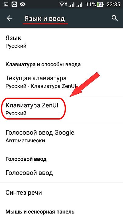 Настраиваем ввод через вкладку Клавиатура ZenUI