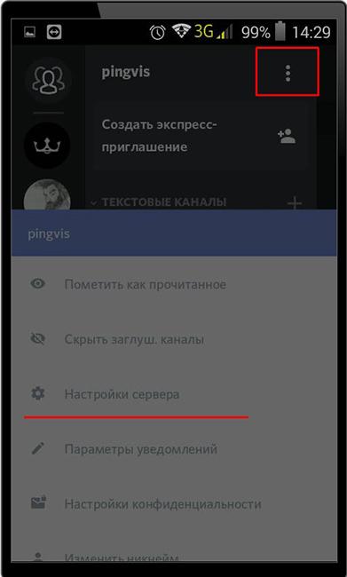 Настройка сервера Discord с телефона