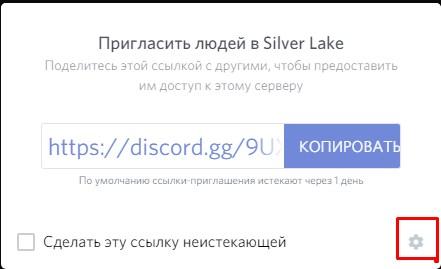 Настройка ссылки-приглашения Discord