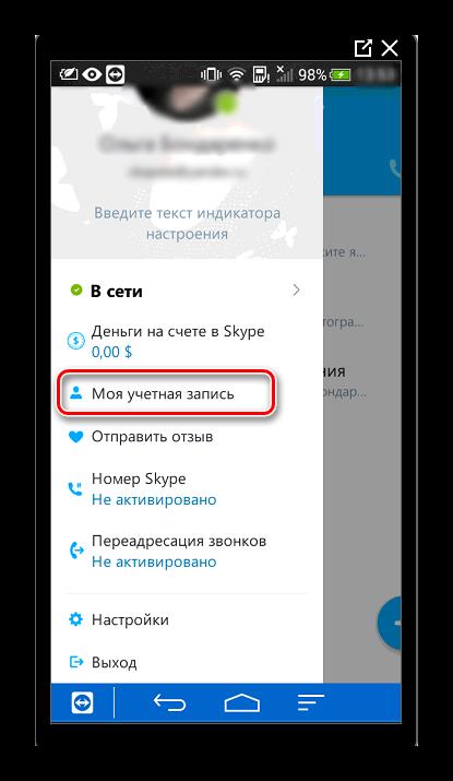 Настройки учетной записи в Скайп