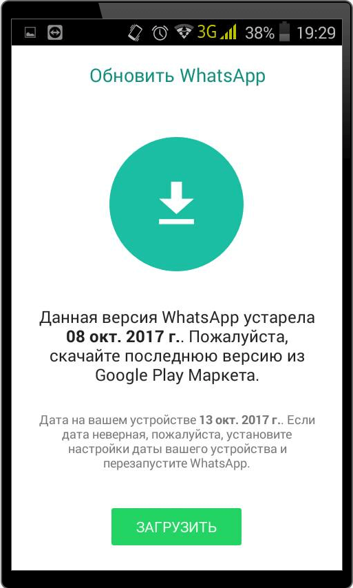 Обновить WhatsApp