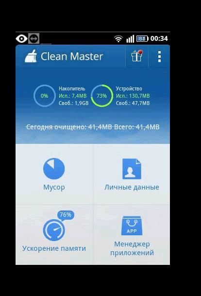 Очистка памяти через Clean Master