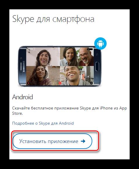 Официальная страница Skype