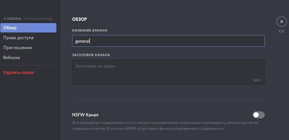 Окно редактирование текстового канала в Дискорде