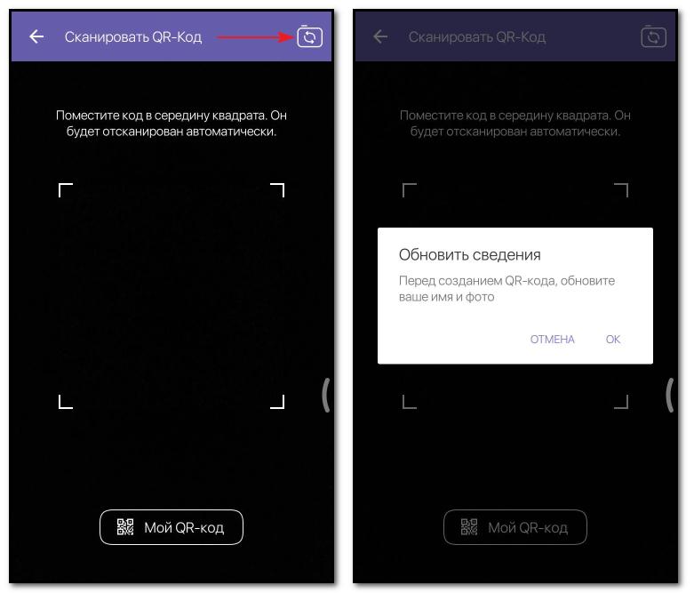 Окно сканирования QR-кода и диалог Viber