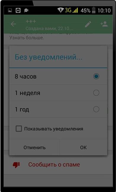 Опция без уведомлений WhatsApp