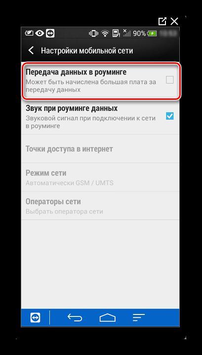 Отключение роуминга в настройках телефона для WhatsApp