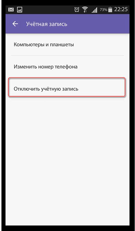 Отключение учетной записи Viber 7.8