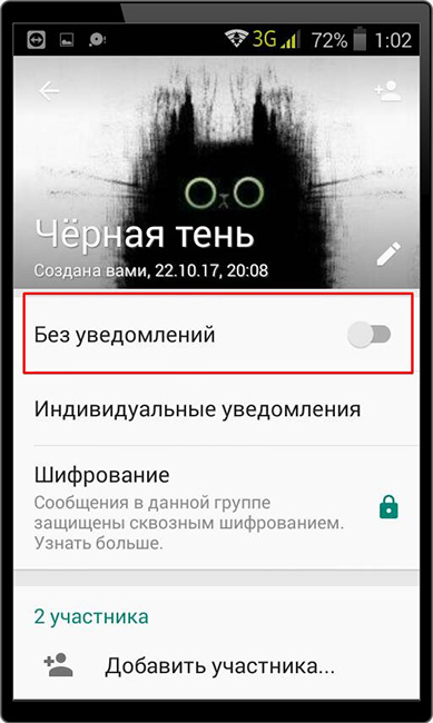 Отключение уведомлений WhtasApp