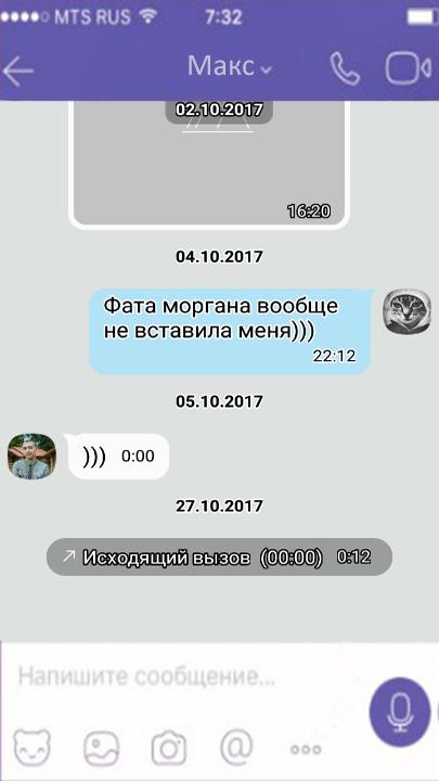Открытие диалогового окна в Вайбере на операционной системе IOS