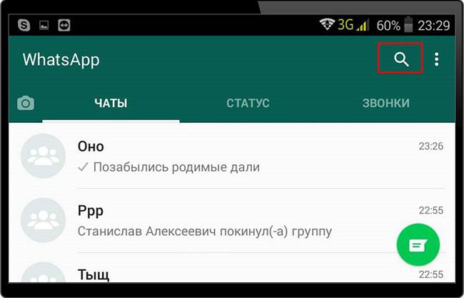 Открытие формы поиска сообщений Вотсап