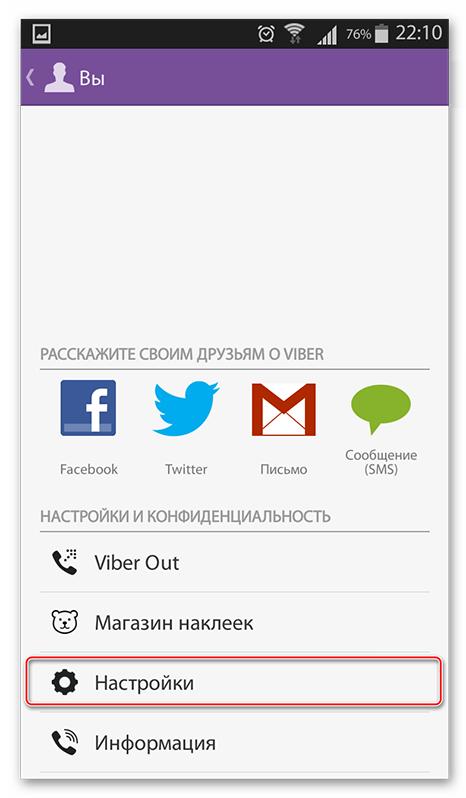Открытие настроек Viber 4.3